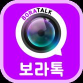 보라톡,영상채팅어플,화상채팅앱,랜덤채팅,아메센터